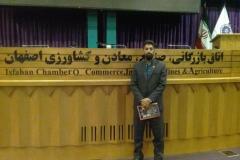 اتاق-بازرگانی-اصفهان-1