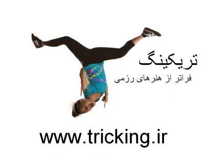 Tricking Girl