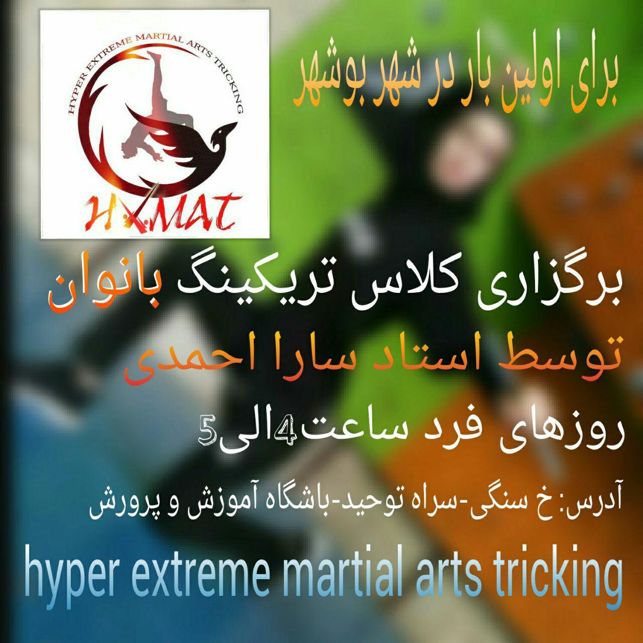 کلاس تریکینگ بانوان بوشهر