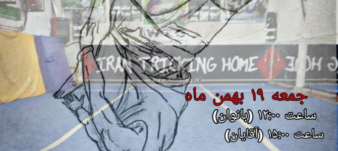 مسابقات تریکینگ استان تهران
