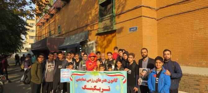 کانون هنرهای رزمی نمایشی تریکینگ سپاه محمد رسول الله (ص) تهران بزرگ